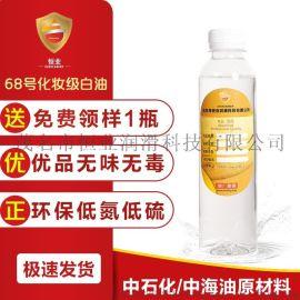 68#3#5#白油蜡油液体石蜡塑料助剂