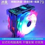 冰曼 6热管CPU散热器 CPU风扇