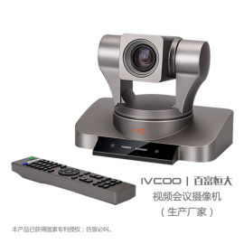 IVC-HD3S会议摄像头(高清)