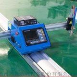 天津便携式数控切割机 小型数控火焰切割机