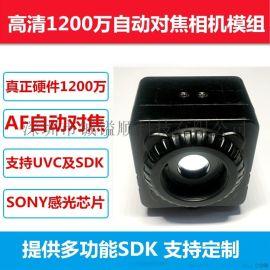高清1200萬工業相機 免驅 相機