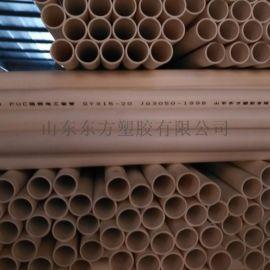 厂家直销 PVC阻燃绝缘冷弯電工套管 PVC穿线管