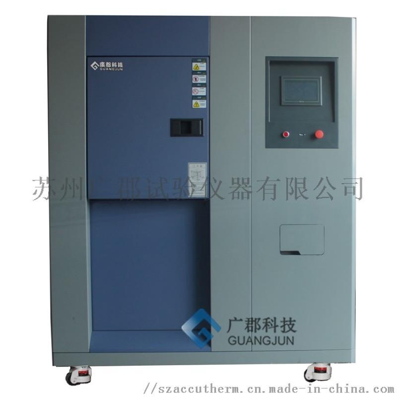 三箱式高低溫衝擊試驗箱,冷熱衝擊試驗箱