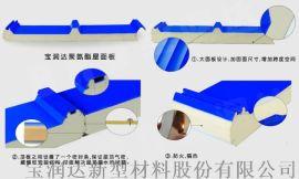 聚氨酯屋面板 聚氨酯墙面板 聚氨酯复合板厂家