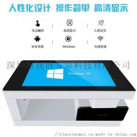 触摸茶几智能一体机定制厂家触控桌面查询机自助终端机