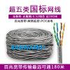 超五类屏蔽双绞线 CAT5E网线 305米