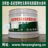 反應型彈性無毒有機防水防腐塗料,水處理系統防水防腐
