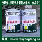供應、滲透結晶型防水塗料(食品級)、滲透結晶型塗料