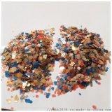 厂家直销岩片 真石漆复合岩片 彩色  岩片 美甲用岩片 现货