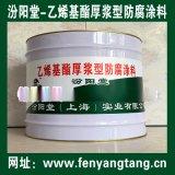 乙烯基酯厚浆型防腐涂料、工厂报价、厚浆型防水涂料