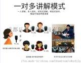 桂林工厂 户外科音达语音讲解器品牌 生产商地区