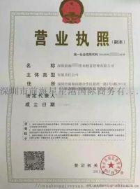 深圳公司**的条件,流程及需要提供的资料