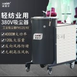 盧灣區FM-120/40童裝廠碎布條用吸塵器