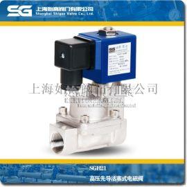 不锈钢高压先导活塞式电磁阀