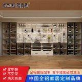 全铝酒柜定制铝型材铝合金中式酒柜仿实木  柜材料