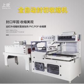 全自动热收缩包装机封切机 宇骏550L封切机