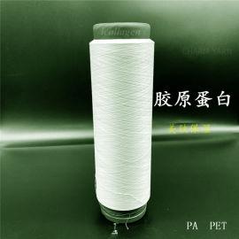 胶原蛋白纤维 胶原蛋白面膜 胶原蛋白经编毛巾