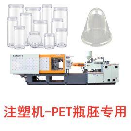 厂家直销PET瓶胚注塑机 精密高速节能注塑机