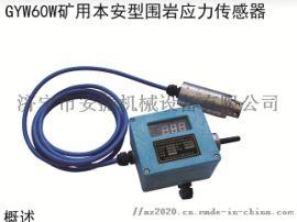 GYW60W矿用本安型围岩应力传感器
