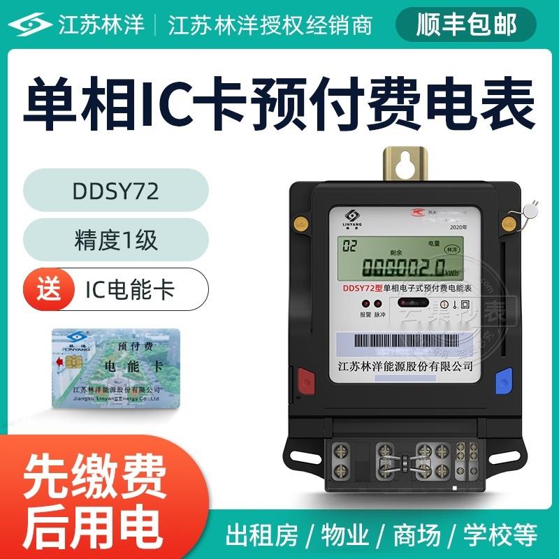 江苏林洋DDSY72单相电表 电子式预付费电能表