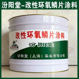 改性环氧鳞片涂料、良好的防水性、耐化学腐蚀性能