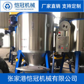 PET立式混合塑料干燥机 混料搅拌机