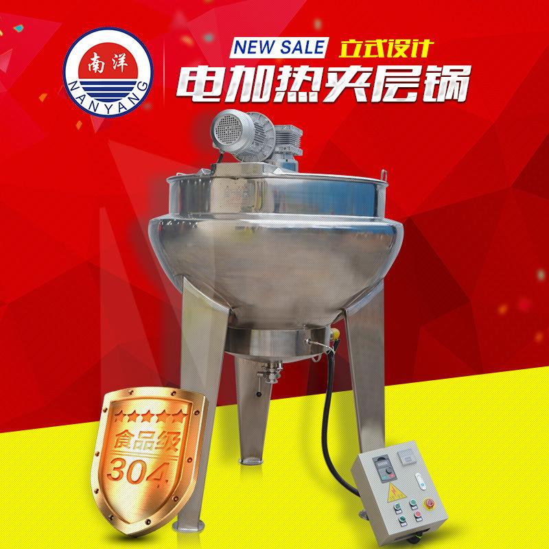 立式高脚电加热夹层锅 食品馅料搅拌夹层锅定制