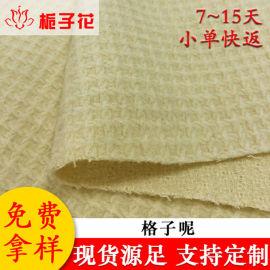 呢料厂家直销新款大衣粗纺格子呢面料