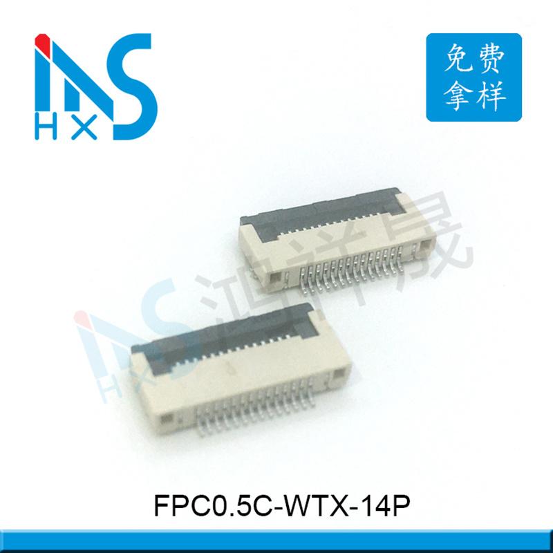 FPC0.5 H2.0 14PIN掀盖式连接器