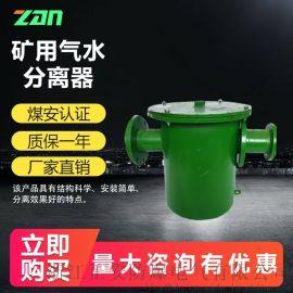 煤矿用气水分离器 QSF(A)气水分离器