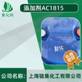 集化網 添加劑AC-1815 脂肪胺聚氧乙烯醚