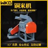 全自動溼式銅米機 雜線線路板粉碎機 500銅米機