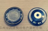 生產40,34,蛋花膜防水耳機喇叭