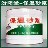 保温砂浆、生产销售、保温砂浆、涂膜坚韧