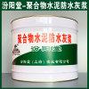 聚合物水泥防水灰浆、生产销售、聚合物水泥防水灰浆