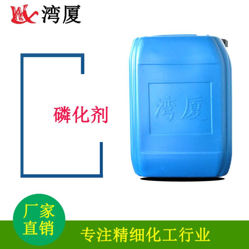 湾厦清洗剂 WX-Z3400 五金磷化剂 现货