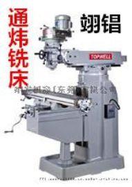 台湾通炜topwell铣床 CNC铣床