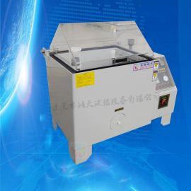 盐雾腐蚀测试机 恒温雾盐水试验箱定制 可编程