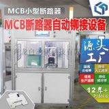 浙江奔龙自动化厂家直销C68小型断路器自动铆接生产线