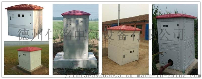 河北玻璃钢井房 射频卡智能灌溉控制系统生产厂家
