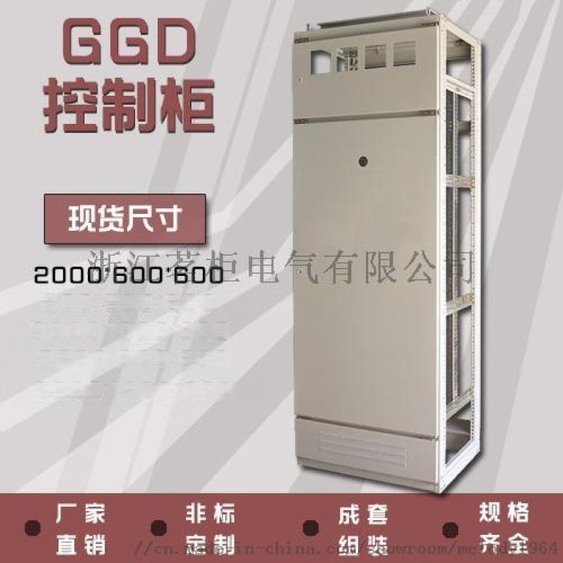 GGD控制櫃  櫃體定做非標箱
