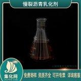 ST-C05陽離子慢裂快凝瀝青乳化劑