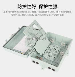 24芯光纤宽带箱中国联通光缆分线箱产品动态