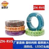 金环宇电缆 二芯ZN-RVS2x2.5消防线充电线