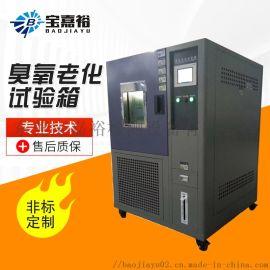 臭氧老化测试箱 臭氧老化箱 耐臭氧老化试验机