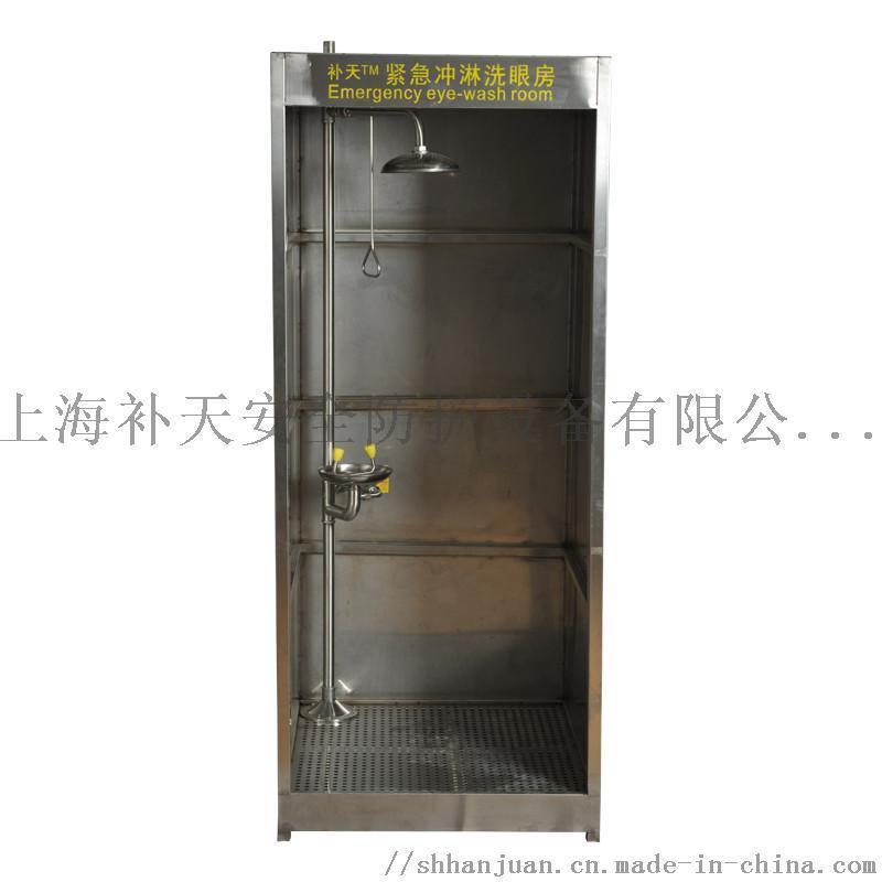 不鏽鋼緊急衝淋房,上海補天,安全防護