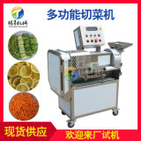 輸送帶切菜機,臺灣多功能加大型雙頭切菜機