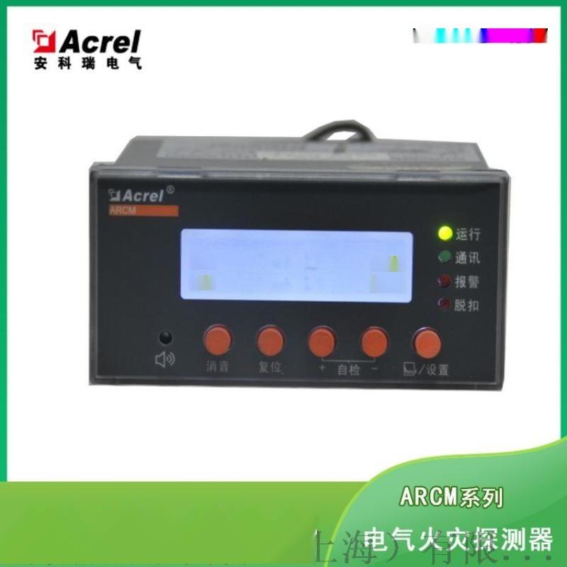 剩余电流电气火灾监控探测器安科瑞ARCM200BL-J4