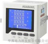 华邦多功能电力仪表厂家PD668E系列