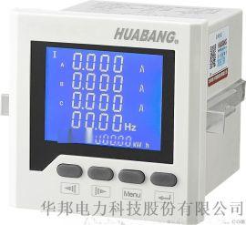 華邦多功能電力儀表廠家PD668E系列